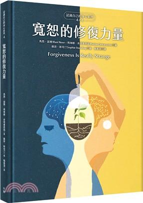 寬恕的修復力量
