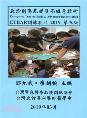 急診創傷基礎暨高級急救術ETBAR訓練教材