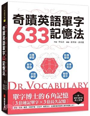 Dr.Vocabulary奇蹟英語單字633記憶法:單字博士的6角記憶、3倍速記單字、3倍長久記憶(附單字QR碼線上音檔)