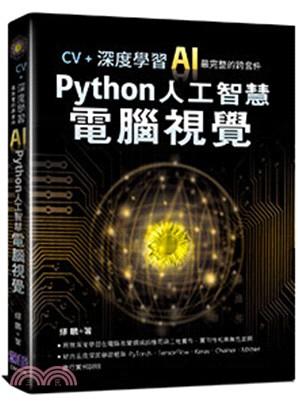 CV+深度學習 : AI最完整的跨套件 : Python人工智慧電腦視覺