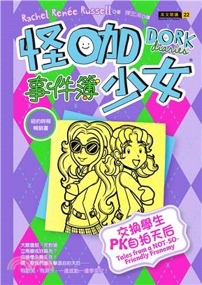 怪咖少女事件簿11:交換學生PK自拍天后   拾書所