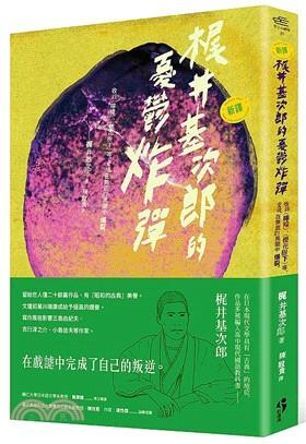 (新譯)梶井基次郎的憂鬱炸彈:收錄〈檸檬〉、〈櫻花樹下〉等-靈魂在無底的黑闇中爆裂