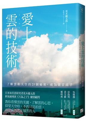 愛上雲的技術:了解雲和天空的25個秘密,成為賞雲高手