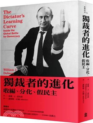 獨裁者的進化 : 收編、分化、假民主