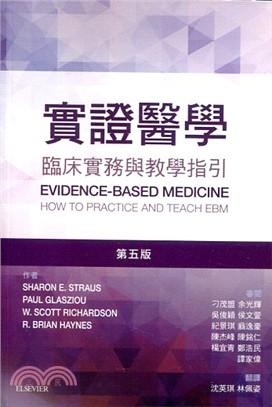 實證醫學:臨床實務與教學指引