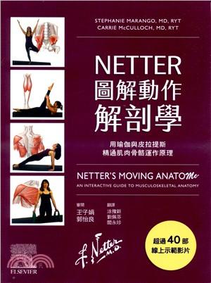 Netter圖解動作解剖學 : 用瑜伽與皮拉提斯精通肌肉骨骼運作原理