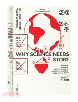 怎樣談科學 : 將「複雜」說清楚、講明白的溝通課