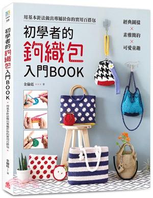 初學者的鉤織包入門BOOK : 用基本針法做出專屬於你的...