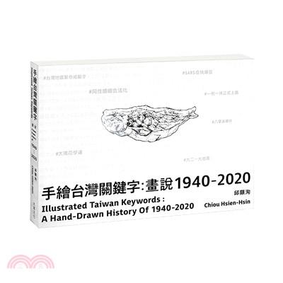 手繪台灣關鍵字 : 畫說1940-2020 = Illustrated Taiwan keywords : a hand-drawn history of 1940-2020