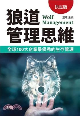 狼道管理思維 : 最受全球100大企業歡迎的生存管理! = Wolf management