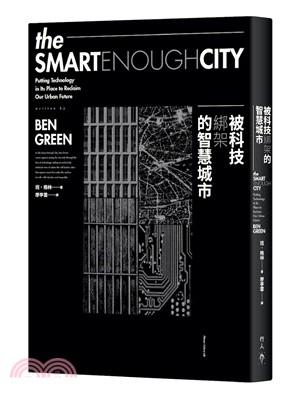 被科技綁架的智慧城市