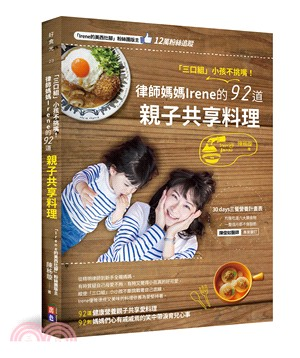 「三口組」小孩不挑嘴!律師媽媽Irene的92道親子共享料理