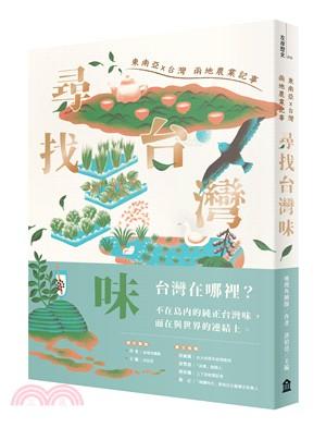尋找台灣味 : 東南亞X台灣兩地的農業記事