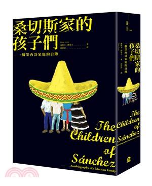 桑切斯家的孩子們 : 一個墨西哥家庭的自傳