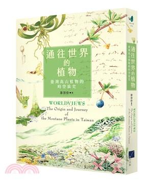 通往世界的植物 : 臺灣高山植物的時空旅史(另開視窗)