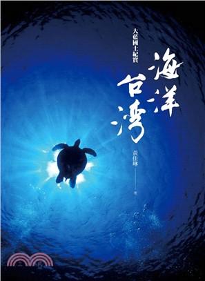 海洋台灣 : 大藍國土紀實