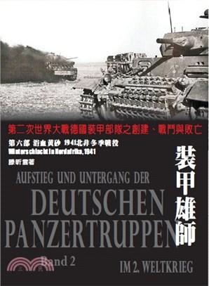 裝甲雄師第六部:浴血黃沙,1941北非冬季戰役-第二次世界大戰德國裝甲部隊之創建、戰鬥與敗亡