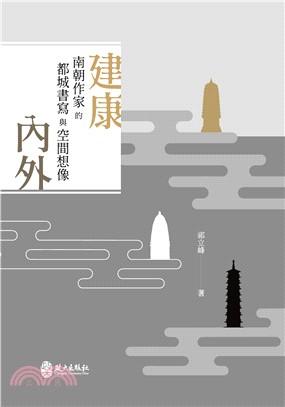 建康內外:南朝作家的都城書寫與空間想像