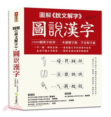 圖解<<說文解字>> 圖說漢字 :1000個漢字故事, 一本讀懂字源、字音和字義