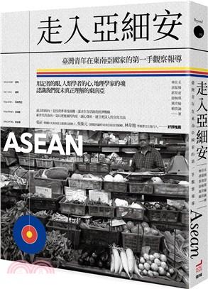 走入亞細安 : 臺灣青年在東南亞國家的第一手觀察報導