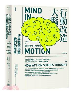 行動改造大腦 : 行為如何形塑我們的思考