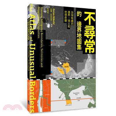 不尋常的邊界地圖集 : 全球有趣的邊界、領土和地理奇觀