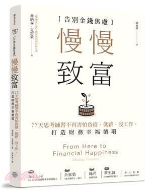 慢慢致富 : 告別金錢焦慮,77天思考練習不再害怕負債、低薪、沒工作,打造財務幸福循環