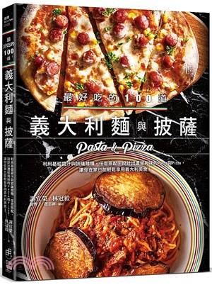 最好吃的100道義大利麵與披薩:利用基礎醬汁與披薩麵糰,任意搭配,設計出濃郁夠味的Psata與Pizza,讓你在家也能輕鬆享用義大利美食!