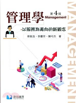 管理學:以服務為導向的新觀念 第四版