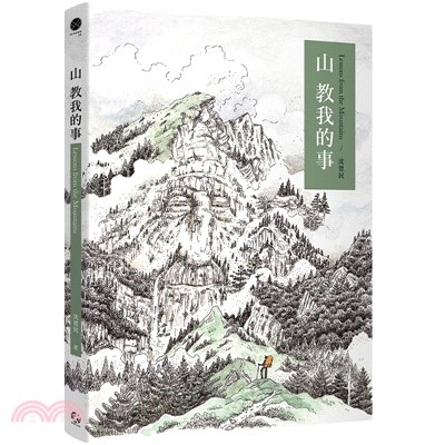 山教我的事 = Lessons from the mountains