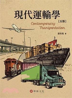 現代運輸學