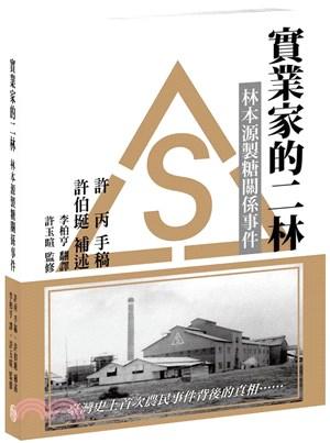 實務家的二林 : 林本源製糖關係事件