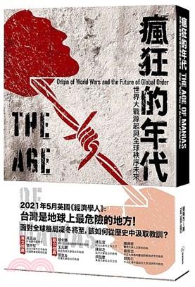瘋狂的年代:世界大戰源起與全球秩序未來