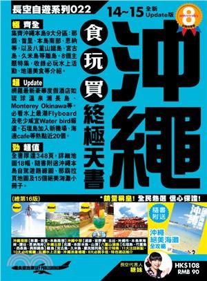 沖繩食玩買終極天書(2014-15年版)