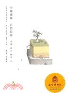 中國建築.自然組曲:石頭、泥土、樹木、人