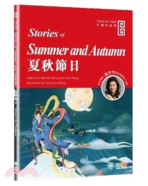 夏秋節日 (Stories of Summer and Autumn)