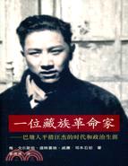 一位藏族革命家:巴塘人平措汪杰的時代和政治生涯