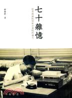 七十雜憶:從香港淪陷到新亞書院的歲月