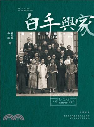 白手興家:香港家族與社會1841-1941