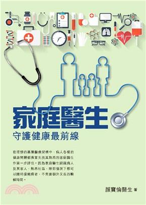 家庭醫生:守護健康最前線