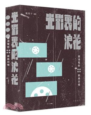 光影裏的浪花 : 香港電影 脈絡回憶