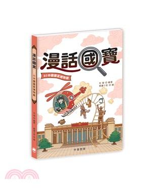 漫話國寶01:中國國家博物館