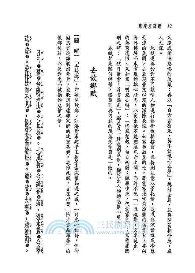 新譯江淹集(上) - 三民網路書店
